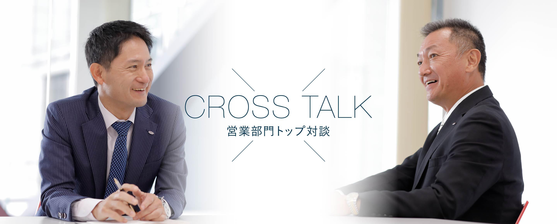 CROSS TALK 営業部門トップ対談